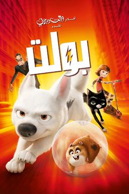 Bolt Arabic Poster.png