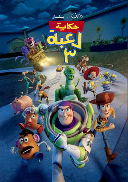Toy Story 3 poster araby.png