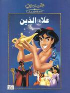 Aladdin (1st Kid) Arabic Book Cover