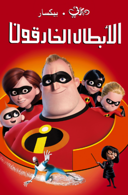 Incredibles Arabic Poster.png