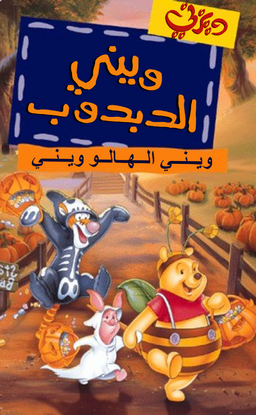 Boo to You Too Arabic.png