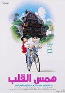 Whisper of the Heart Arabic Poster