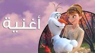 """""""حاجات مش بتضيع"""" - ملكة الثلج ٢"""