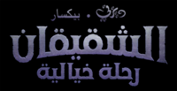 Onward Logo Arabic.png