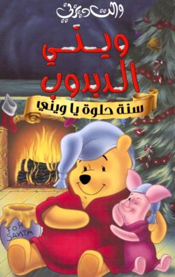Very pooh.png