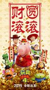 Toy Story 4 Chinese New Years Poster