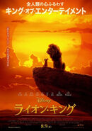 The Lion King Poster in Japanese