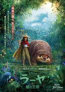 Raya japanese poster