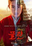 Mulan - Korean poster