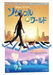 Soul - Japanese Poster