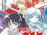 Yashahime Princess Half Demon (Anime)