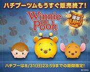 DisneyTsumTsum LuckyTime Japan ChristopherRobinBumblebeePoohRoo LineAd 201408