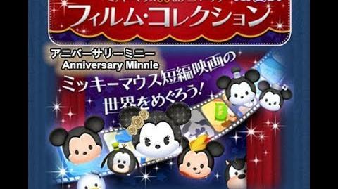 Disney Tsum Tsum - Anniversary Minnie (Film Collection Event - Card 6 - 20 Japan Ver)