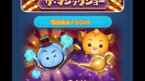 Disney Tsum Tsum - Simba (Genie's The Magic Show - Card 5 - 9 Japan Ver)