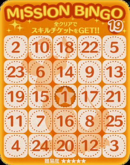Bingo19.png