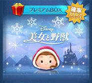 Disney Tsum Tsum - Beauty and the Beast Winter Belle Jap