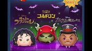 Disney Tsum Tsum - Gothel (JP ver) ゴーテル