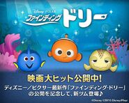 DisneyTsumTsum LuckyTime Japan DoryNemoCrush LineAd2 201608