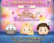 DisneyTsumTsum LuckyTime Japan Tangled LineAd 201706