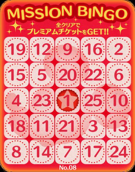 Bingo8.png