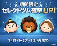 DisneyTsumTsum LuckyTime Japan QueenOfHeartsScarBrideRapunzel LineAd 201701