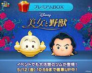 DisneyTsumTsum LuckyTime Japan LumiereGaston LineAd 201705