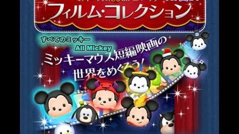 Disney Tsum Tsum - All Mickey (Film Collection Event - Card 5 - 20 Japan Ver)
