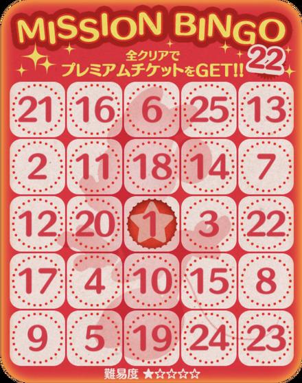 Bingo22.png