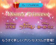 DisneyTsumTsum LuckyTime Japan SnowWhiteBrideRapunzelPrincessAurora Teaser LineAd 201602