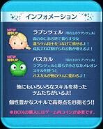 DisneyTsumTsum LuckyTime Japan RapunzelPascal Screen 2014