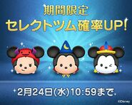 DisneyTsumTsum LuckyTime Japan HornHatMickeySorcererMickeyConcertMickey LineAd 201602