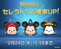 DisneyTsumTsum LuckyTime Japan HornHatMickeySorcererMickeyConcertMickey LineAd 201602.jpg