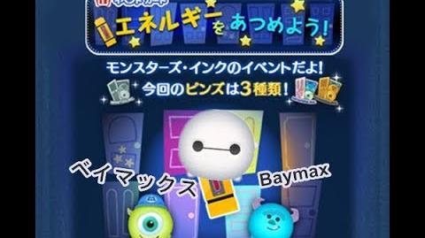 Disney Tsum Tsum - Baymax (Collecting Energy - Card 2 - 7 Japan Ver)