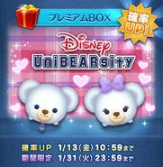 DisneyTsumTsum LuckyTime Japan WhipPuffy Screen 201701