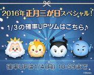 DisneyTsumTsum LuckyTime Japan KingTritonClariceMaleficentGenie LineAd 201601