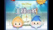 Disney Tsum Tsum - Wart (JP ver) ワード