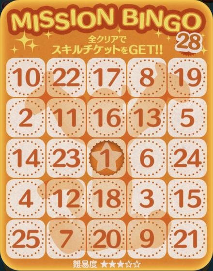 Bingo28.png