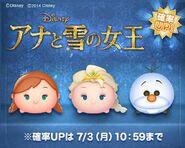 DisneyTsumTsum LuckyTime Japan AnnaElsaOlaf LineAd 201407