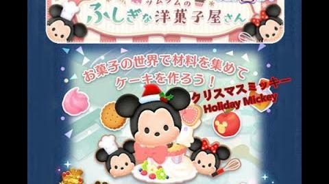 Disney Tsum Tsum - Holiday Mickey (Pastry Shop Wonderland - Card 9 - 1 Japan Ver)
