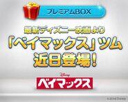DisneyTsumTsum LuckyTime Japan Baymax Teaser LineAd 201412
