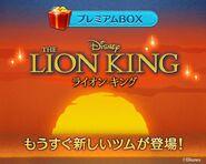 DisneyTsumTsum LuckyTime Japan LionKing Teaser LineAd 201603