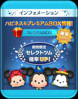 DisneyTsumTsum LuckyTime Japan HornHatMickeySorcererMickeyConcertMickey Screen 20160222.jpg