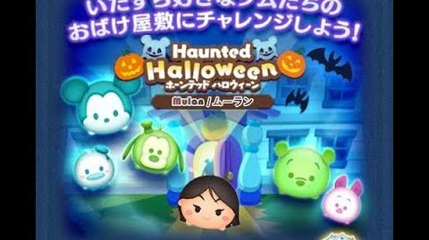 Disney Tsum Tsum - Mulan (Haunted Halloween Event 4 - 12 Japan Ver)