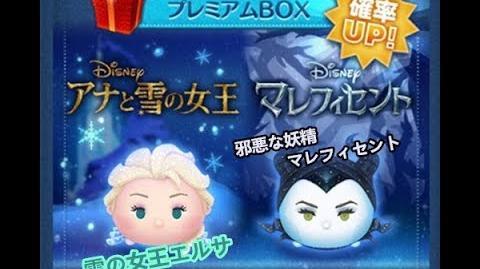 Disney Tsum Tsum - Snow Queen Elsa (JP Ver) 雪の女王エルサ