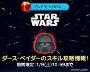 DisneyTsumTsum LuckyTime Japan DarthVader LineAd 201601