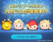 DisneyTsumTsum LuckyTime Japan ElsaBumblebeePoohArielRapunzel LineAd 201501