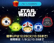 DisneyTsumTsum LuckyTime Japan StarWars LineAd 201601
