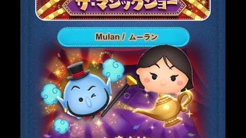 Disney Tsum Tsum - Mulan (Genie's The Magic Show - Card 15 - 8 Japan Ver)
