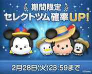 DisneyTsumTsum LuckyTime Japan ConcertMickeyMusketeers LineAd 201702