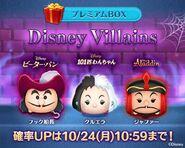 DisneyTsumTsum LuckyTime Japan CruellaCaptainHookJafar LineAd3 201610